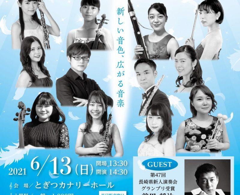 第48回長崎県新人演奏会-チラシ 表